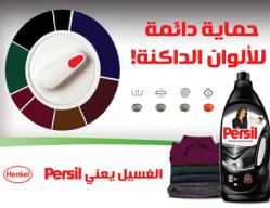 Henkel - Persil Black Gel